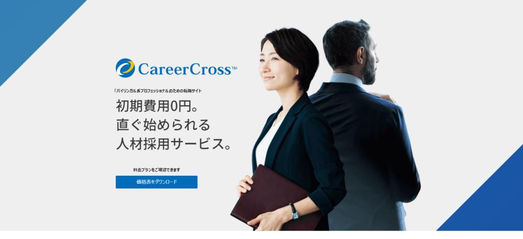 image_lp_careercross
