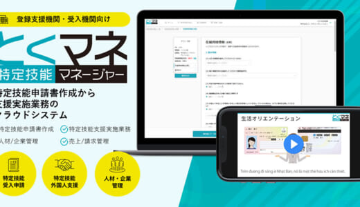 【無料体験版受付中】Next Innovation、特定技能業務クラウドサービス「とくマネ」の提供を開始