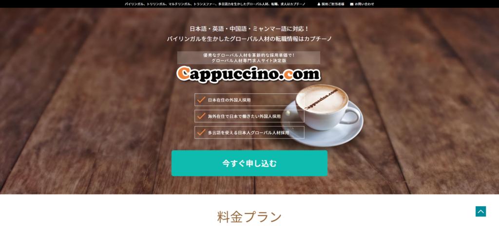 image_lp_cappuccinocom