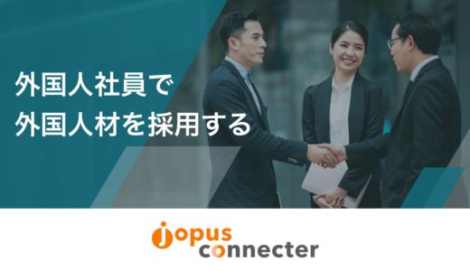 【1求人掲載無料】ゴーリスト、応募前に外国人先輩社員と相談ができる外国人採用サービス「Jopus Connecter」β版の提供を開始