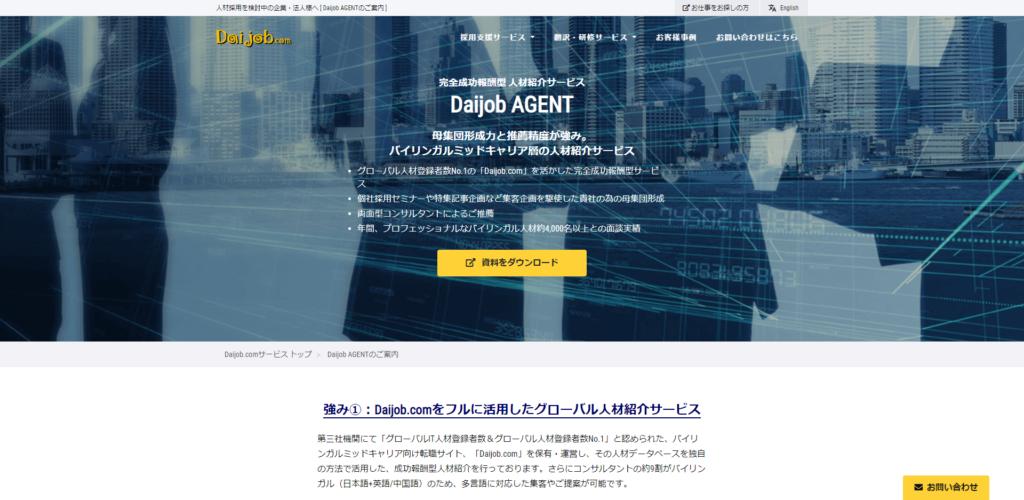 image_lp_daijob.agent