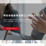 ウィルグループ、特定技能外国人の雇用を支援する「特定技能雇用支援コンサルティング」の提供を開始
