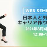 【8/4(水)】ネオキャリア、外国人のキャリア作りについて解説するウェビナーを開催