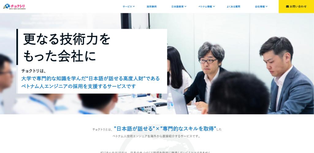 image_lp_chokutori