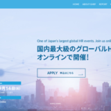 リンクグローバルソリューション、国内最大級グローバルHRイベント「Global HR Forum Japan 2021」を開催