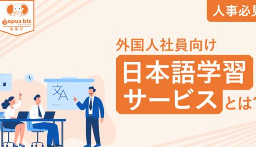 【人事必見】外国人社員向け日本語学習サービスとは?メリットやおすすめのサービスを解説