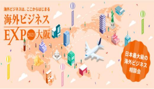 【9/30(木)】Resorz、国内最大級の海外ビジネス相談会「海外ビジネスEXPO 2021大阪」を開催