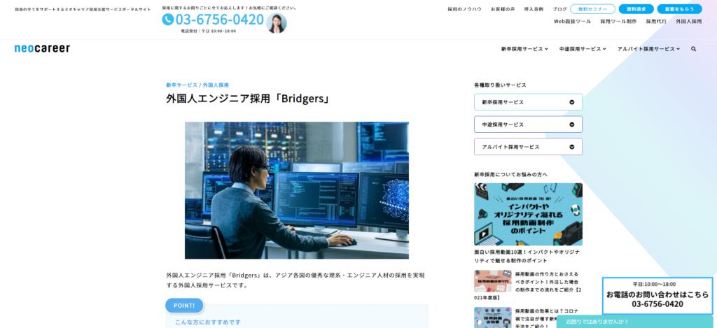 image_lp_bridgers_engineer