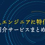 【外国人採用】エンジニアに特化した人材紹介サービス11選
