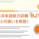 ビジネス日本語能力試験「BJT」とは?JLPTとの違いを解説!
