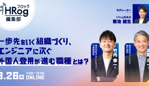 【8/26(木)】フロッグ、外国人雇用のトレンドを解説するウェビナーを開催
