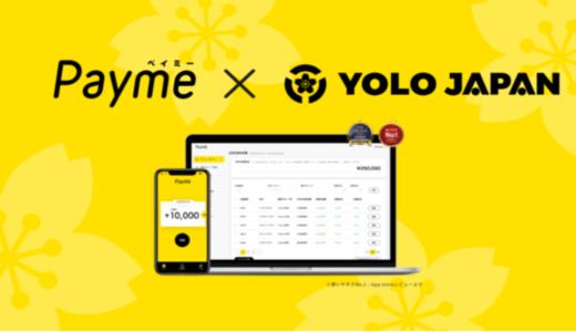 YOLO JAPAN、福利厚生として導入できる外国人向け給料前払いサービスの提供を開始