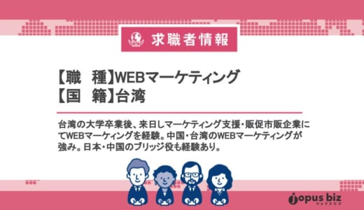 中華圏WEBマーケティング経験者(台湾)