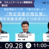 【9/28(火)】外国人雇用協議会、特定技能活用をテーマにウェビナーを開催