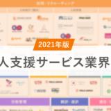 【2021年版】外国人支援サービス業界地図(全10カテゴリー・93サービス)