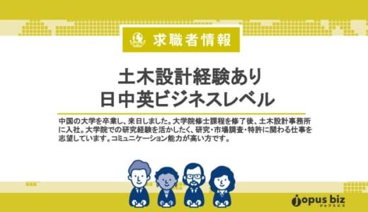 土木設計経験あり・日中英ビジネスレベル(中国)